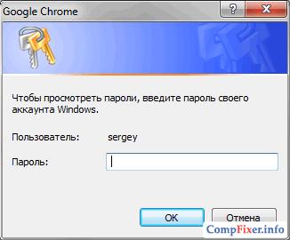 Чтобы просмотреть пароли введите пароль своего аккаунта Windows