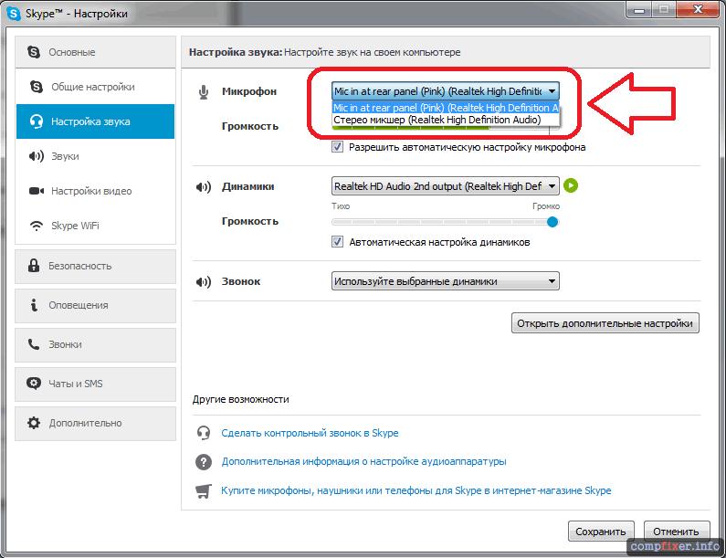 Как сделать чтобы в скайпе было слышно звуки компьютера 98