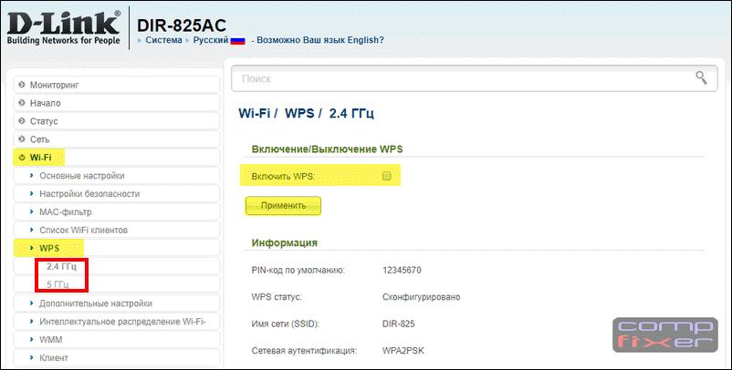 настройки WPS D-Link DIR-815AC