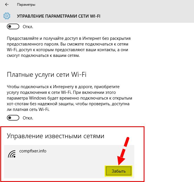 как забыть wifi сеть в Windows 10