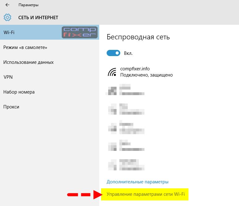 Windows 10 управление параметрами сети wi-fi