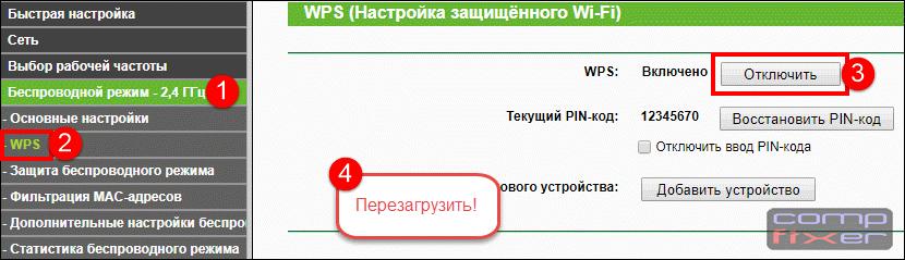 archer C7 WPS