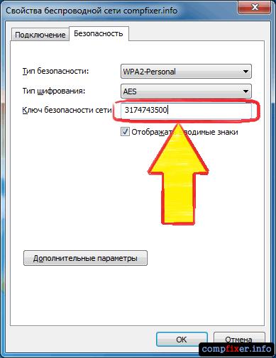 find-wifi-network-key-004