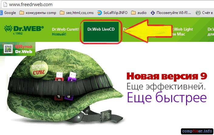 Dr Web Liveusb как пользоваться - фото 2