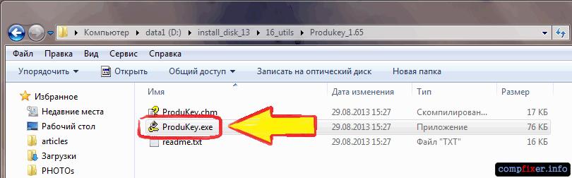 produkey-05