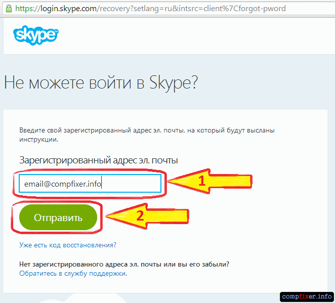 skype-password-recovery-01