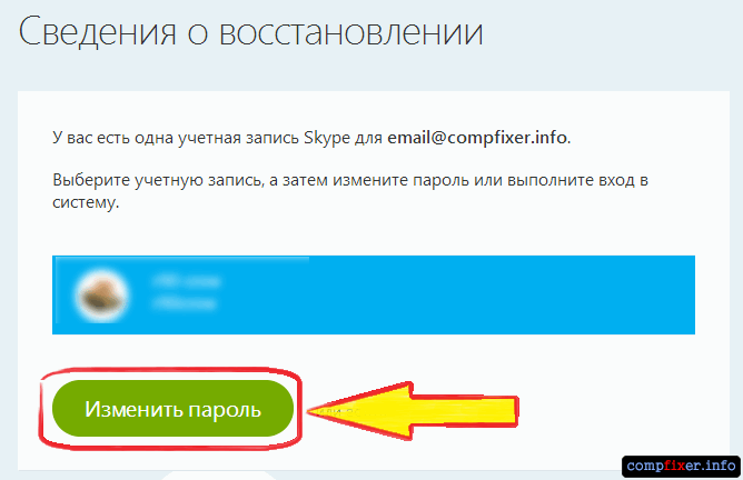 skype-password-recovery