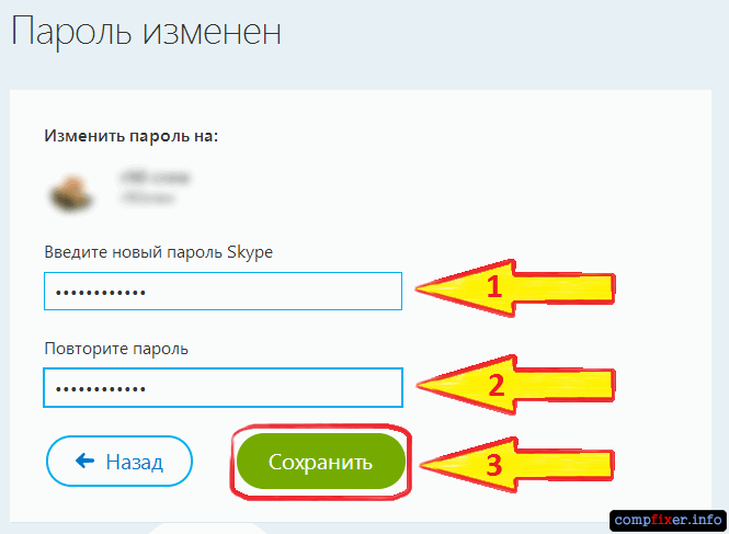 skype-password-recovery-06