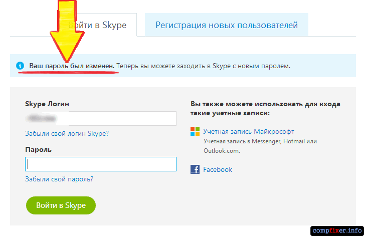 skype-password-recovery-07