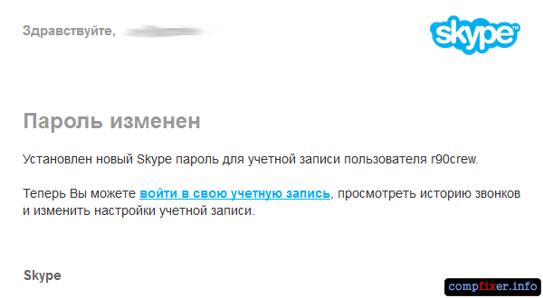 skype-password-recovery-09