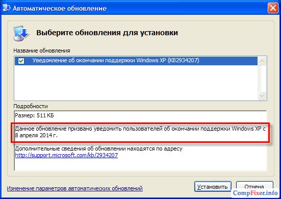 Уведомление об окончании поддержки Windows XP (KB2934207)