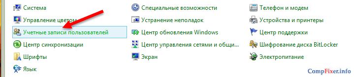 com-cp-users-win8