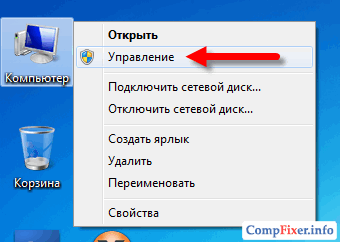 com-manage-comp-win7
