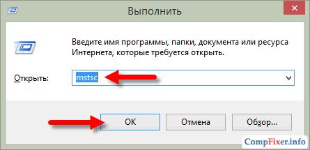 com-run-mstsc