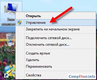 com-thispc-manage