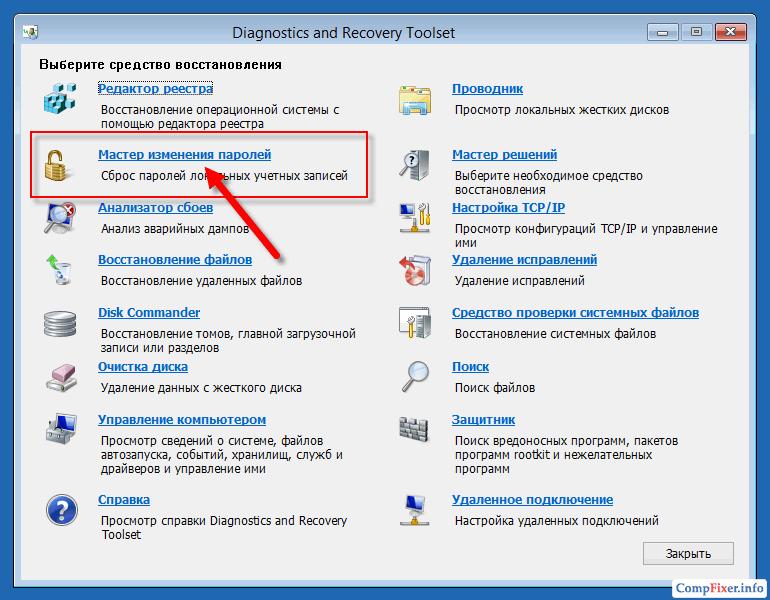 Сброс паролей windows и утилиты syskey. Способ защиты данных на.