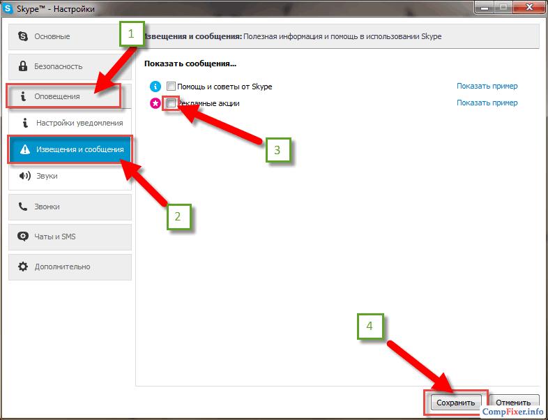 Как убрать рекламу в Скайпе - Интернет и программы
