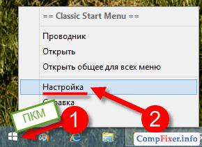 start-button-win-8-014
