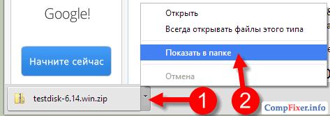 testdisk-windows-011