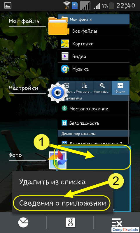 Screenshot_2014-05-13-22-40-48
