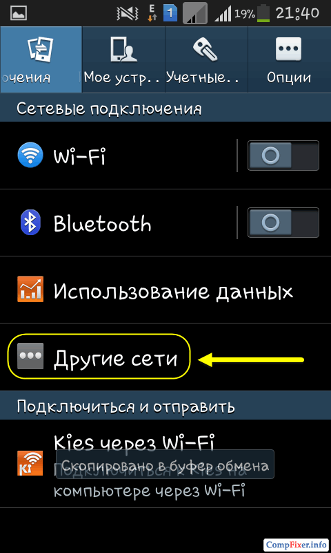 android-wifi-hotspot-012