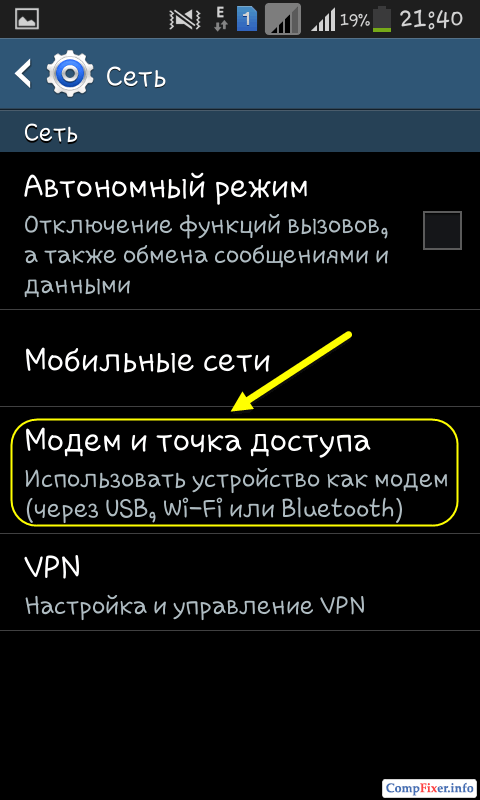 android-wifi-hotspot-013
