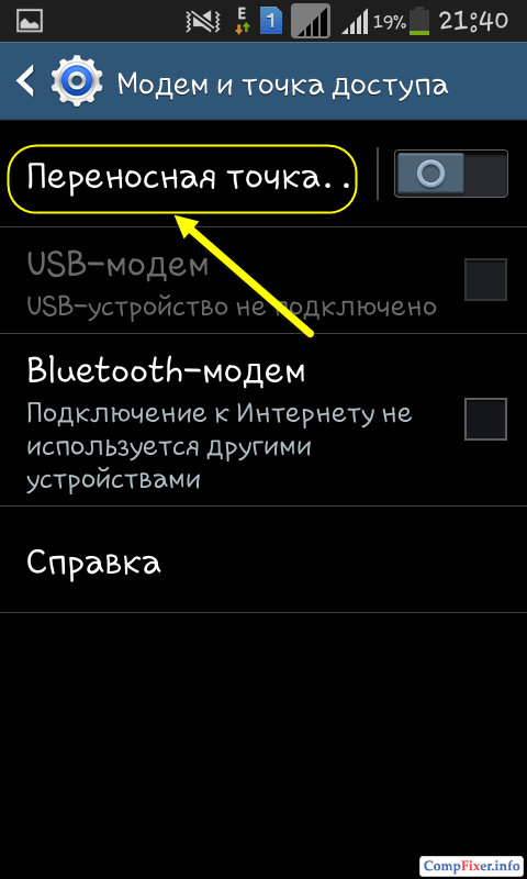 android-wifi-hotspot-014