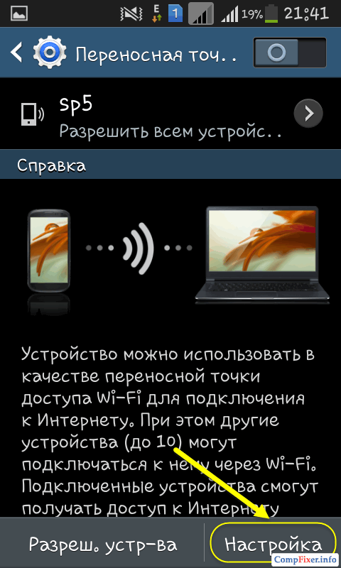 android-wifi-hotspot-015