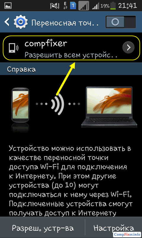 android-wifi-hotspot-018