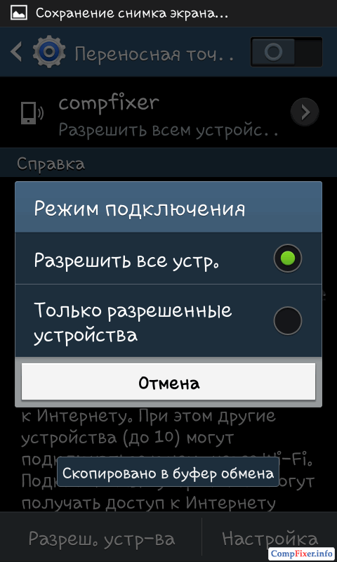 android-wifi-hotspot-019