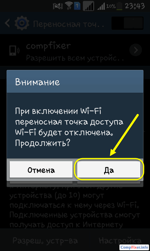 android-wifi-hotspot-032