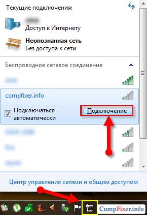 подключение к андроид с компьютера по wi-fi