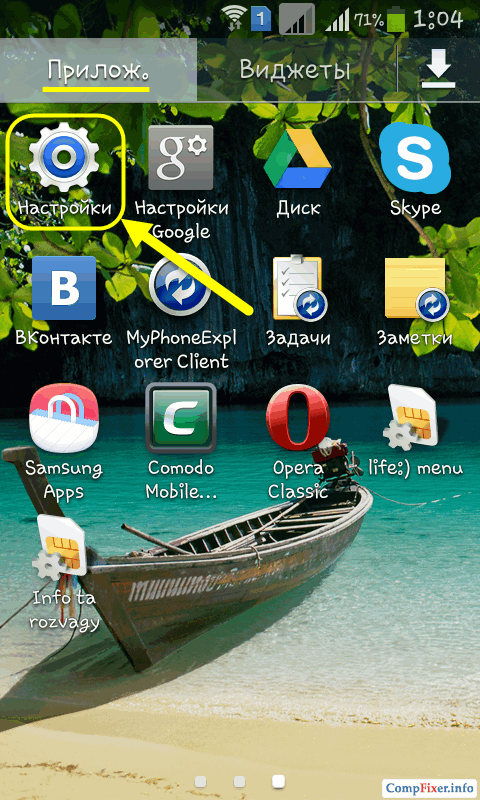 android4-wifi-disable-autoconnect-012