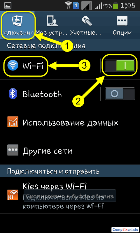android4-wifi-disable-autoconnect-013