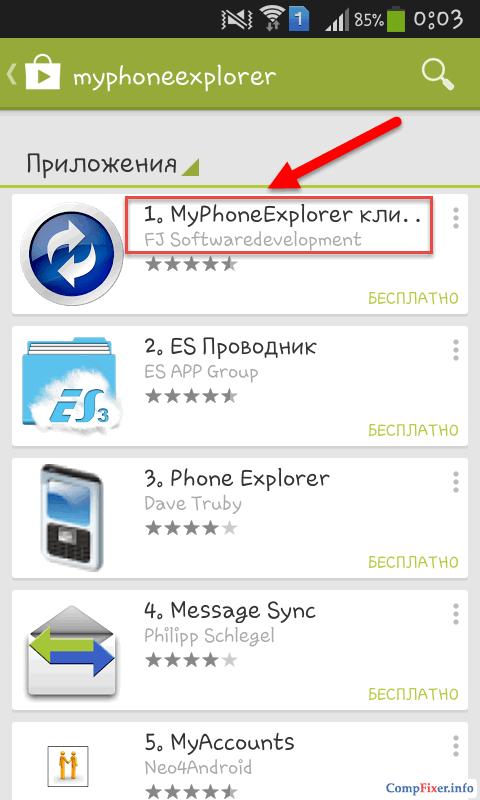 myphone-explorer-004