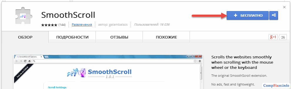 smooth-scrolling-chrome-31