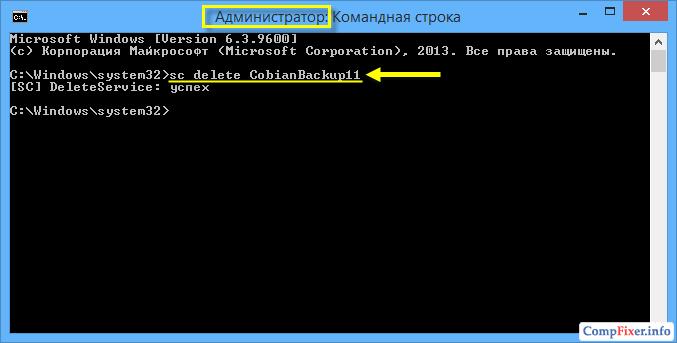 удаление службы в Windows