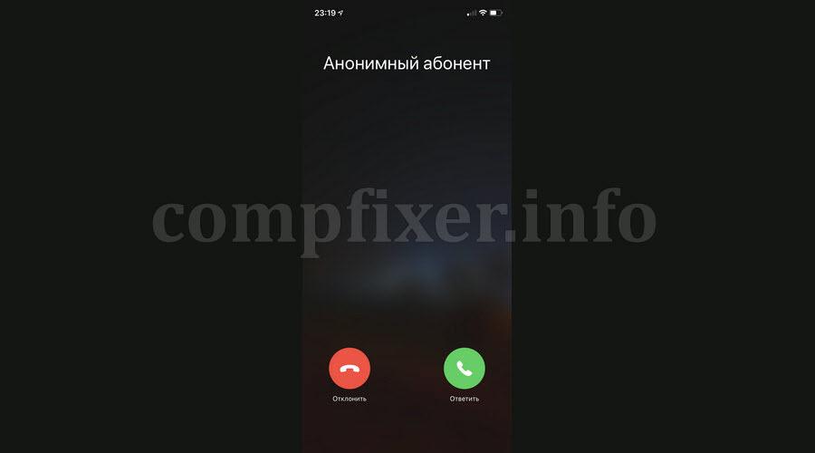 скрытый номер на iPhone 11 iOS 13 Анонимный абонент