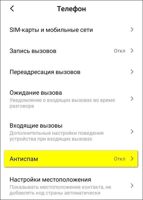 Антиспам Xiaomi MIUI 11