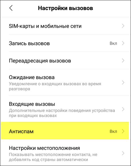 Антиспам Xiaomi