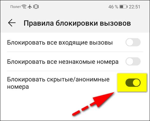 Блокировать скрытые анонимные номера Huawei EMUI 9