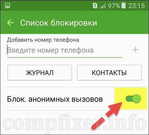 заблокировать анонимные вызовы Samsung Galaxy J3