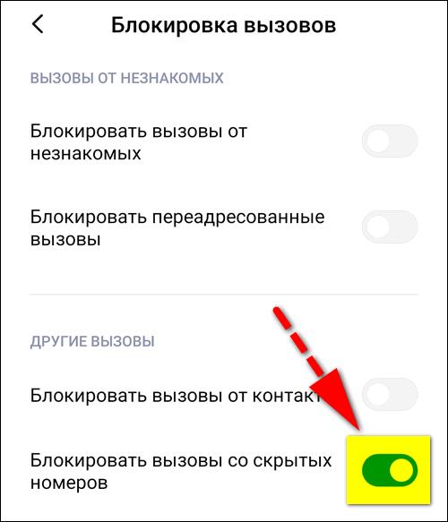 Заблокировать вызовы со скрытых номеров Xiaomi MIUI 11