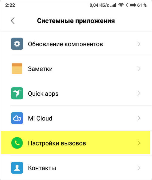 Настройки вызовов Xiaomi