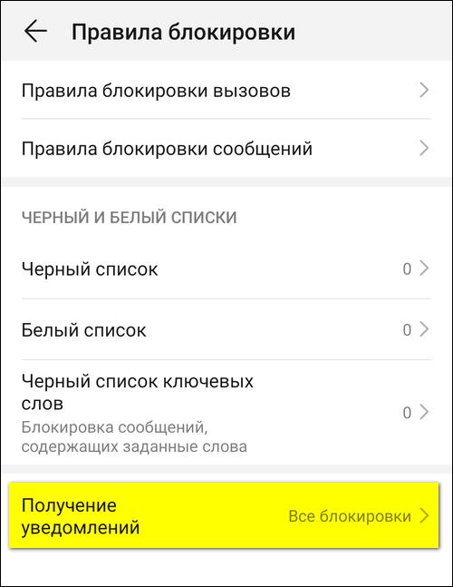 Уведомления о блокировке вызовов Huawei
