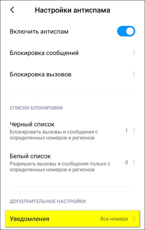 Уведомления о блокировке Xiaomi MIUI 11
