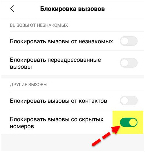 блокировать вызовы со скрытых номеров Xiaomi