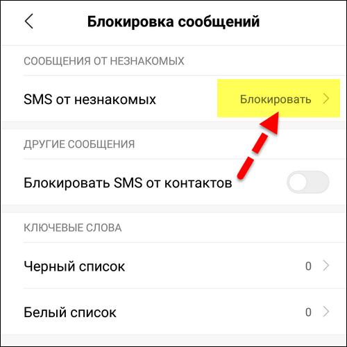 блокировать SMS-сообщения от незнакомых Xiaomi