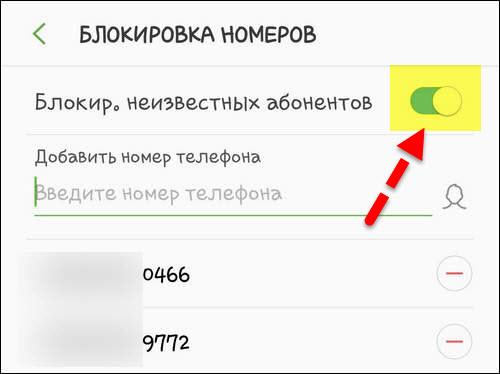 блокировка неизвестных номеров Samsung Galaxy