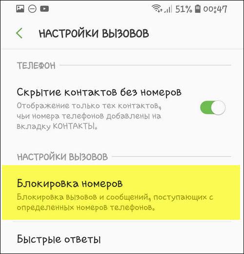 блокировка номеров Galaxy S9